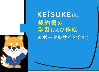KEISUKEとは契約書の学習および作成のポータルサイトです!